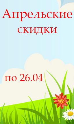 Апрельские скидки по 26.04