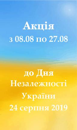 Акция ко Дню Независимости Украины 2019