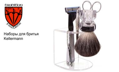 Чоловічі набори для гоління Kellermann