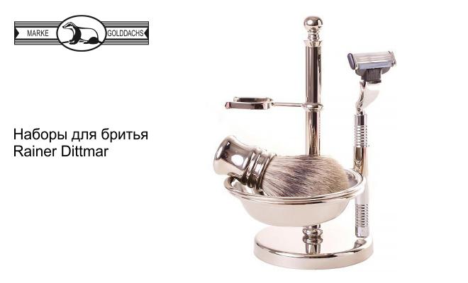 Знижка на набори для гоління Rainer Dittmar