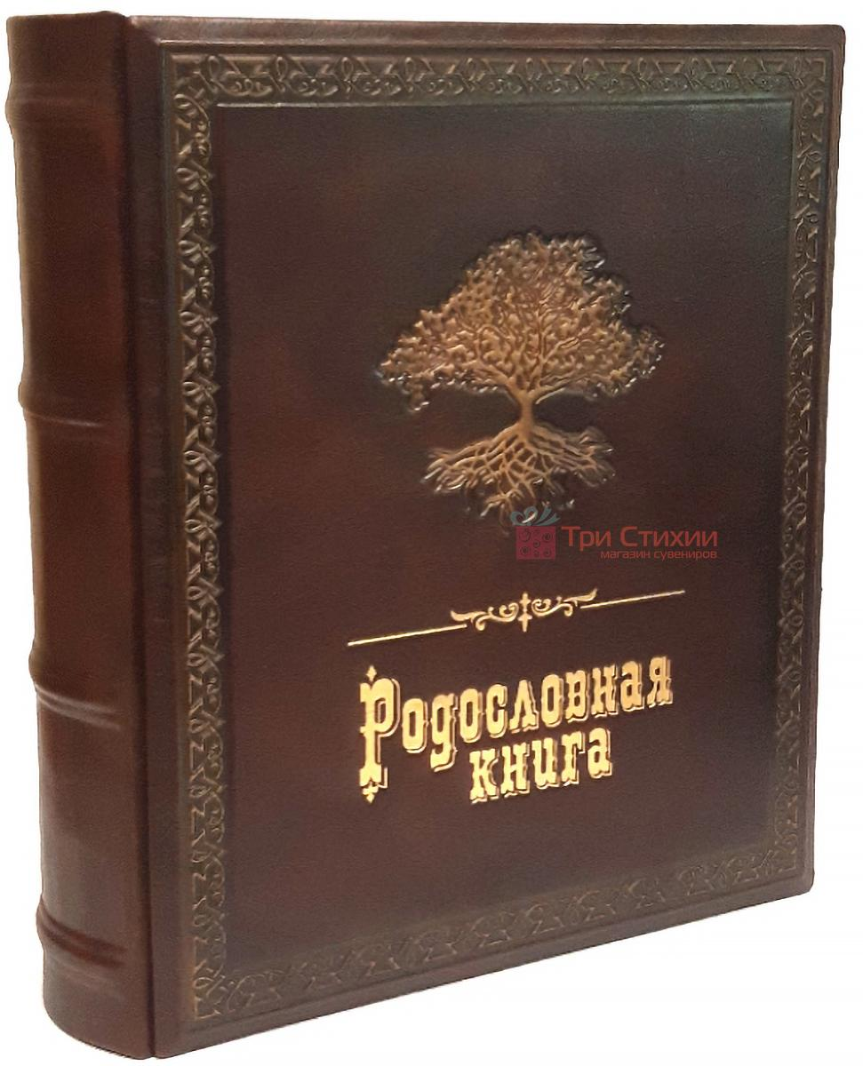Родословная книга Макей кожаная (620-07-07) Коричневая, фото 2