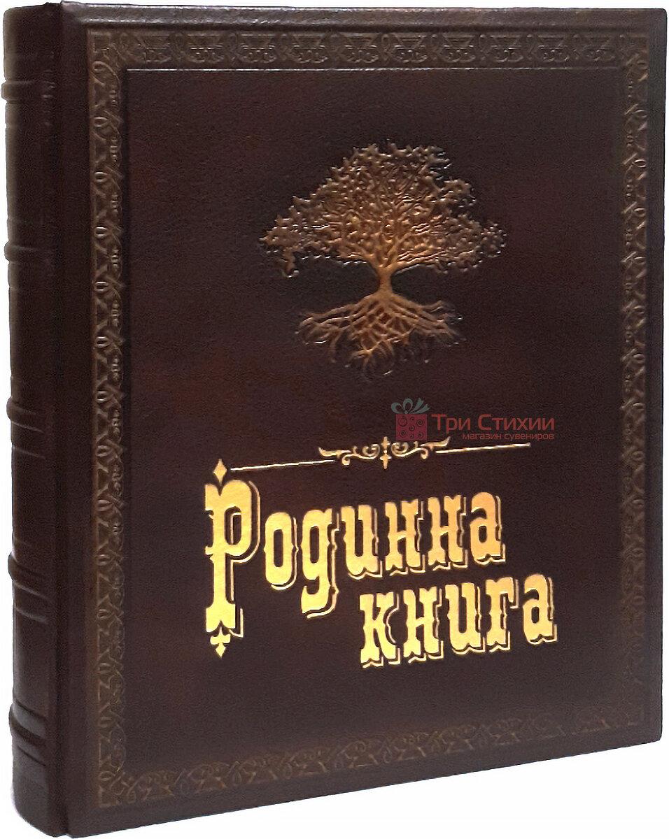 Родословная книга Макей на украинском языке (620-07-08) Коричневая, фото 2