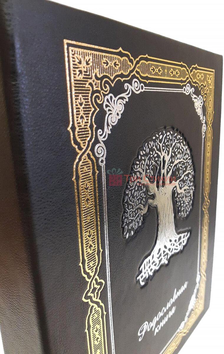 Родословная книга Макей кожаная (620-07-09 Ч) Черная, фото 4
