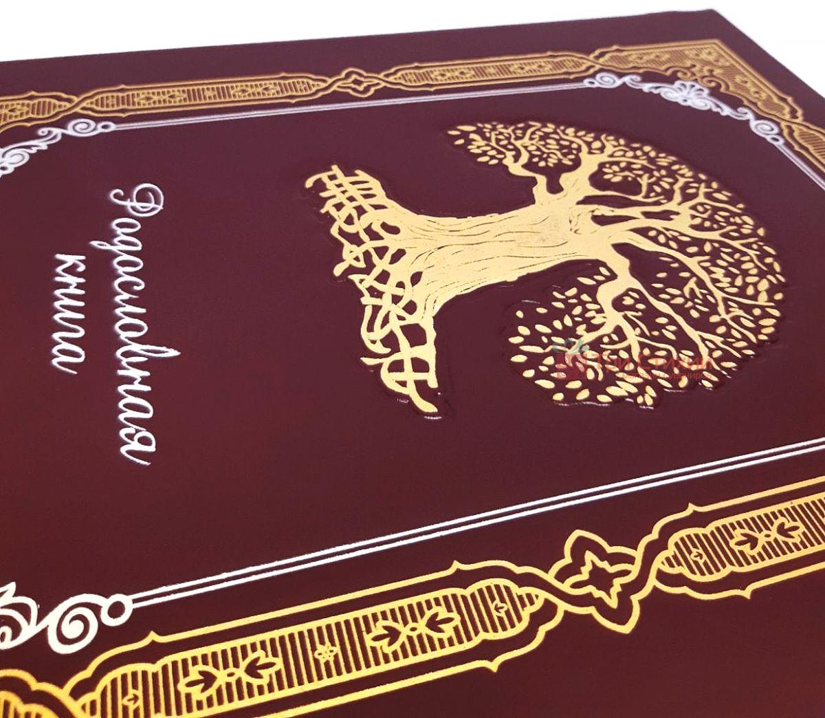 Родословная книга Макей кожаная (620-07-09 Б) Бордовая, Цвет: Бордовый, фото 2