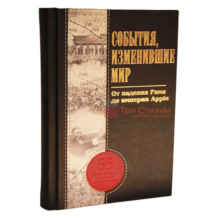 Книга «Події, що змінили світ» Elite Book 541 (з), фото