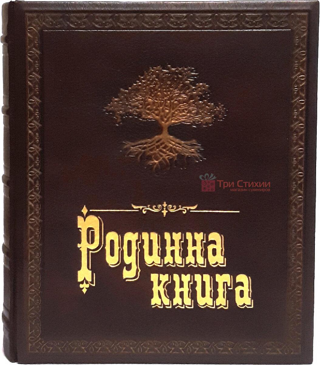 Родословная книга Макей на украинском языке (620-07-08) Коричневая, фото
