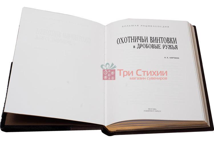 Книга Охотничьи винтовки и дробовые ружья Elite Book 432(зн), фото 4