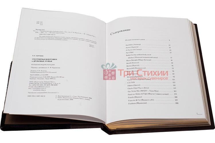 Книга Охотничьи винтовки и дробовые ружья Elite Book 432(зн), фото 5
