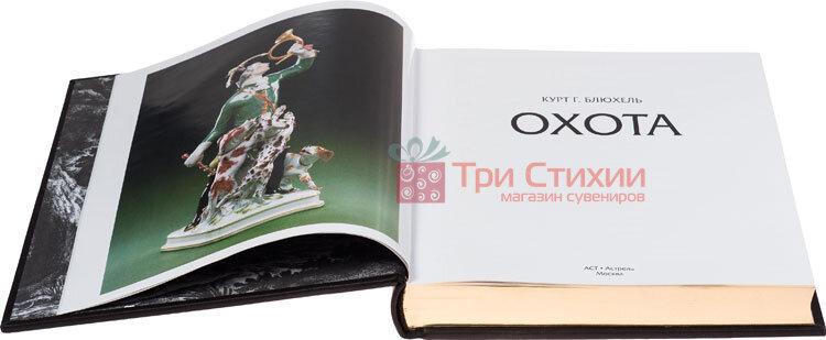 Книга «Охота» Elite Book 520(з), фото 5