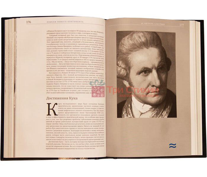 Книга «Події, що змінили світ» Elite Book 541 (з), фото 2